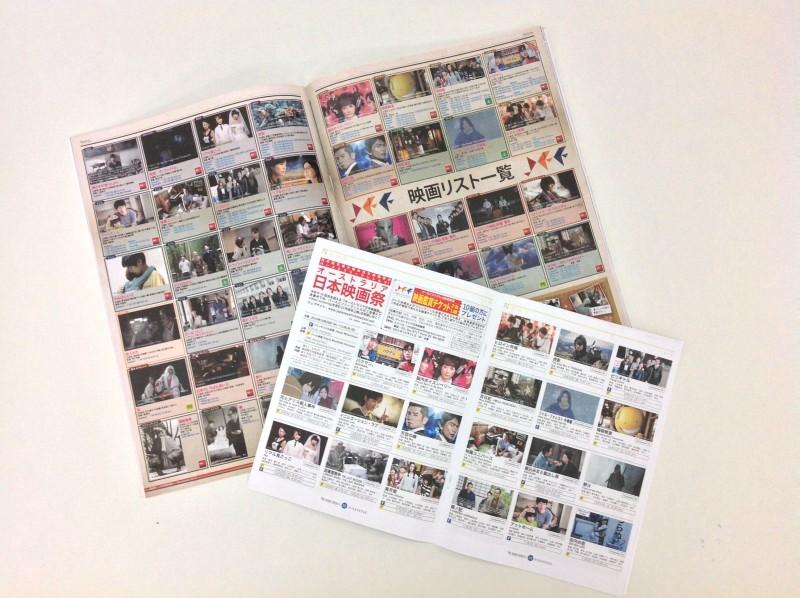 JFF 2015 Film Info in Japanese